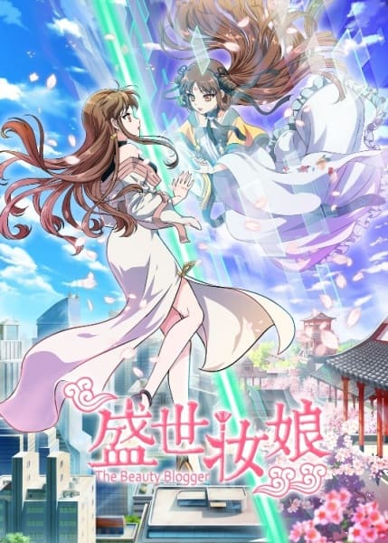 Chinese anime like Cinderella Chef - The Beauty Blogger
