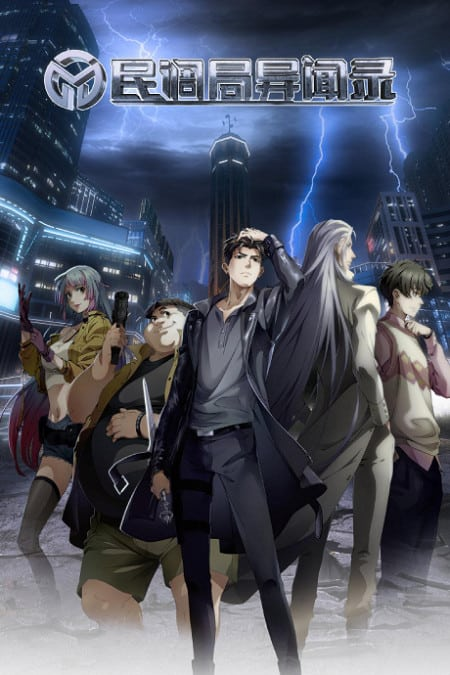 15b79 bureau of paranormal investigation chinese anime Top 10 (Donghua) Chinese Anime for Western Viewers [Americans & European]