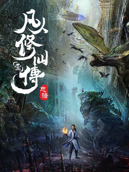 The Mortal Cultivation