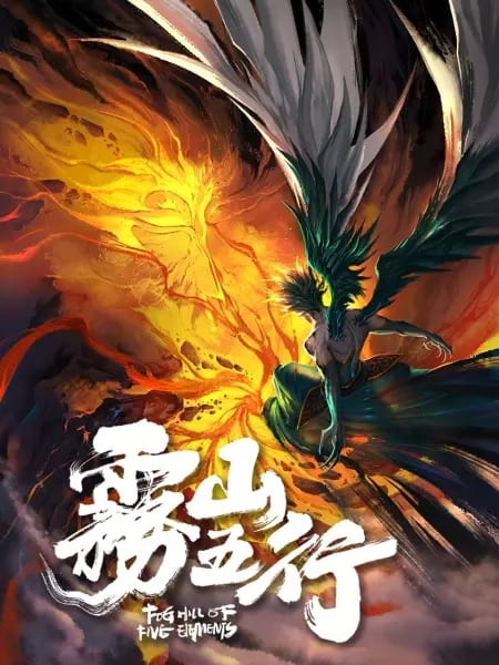 3fb74 fog hill of five elements chinese anime The Summer 2020 Chinese Anime Lineup & Seasonal Guide