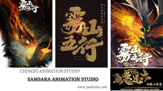 Samsara Animation Studio