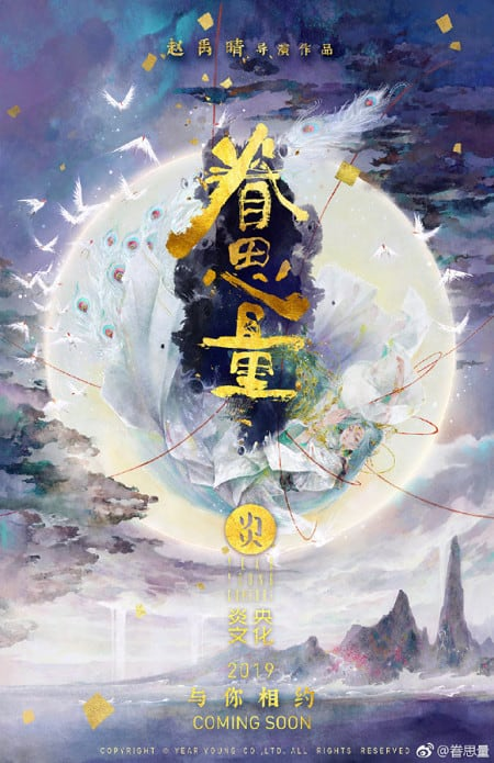 d3263 the iland of siliang deity instrospection chinese anime The Summer 2020 Chinese Anime Lineup & Seasonal Guide