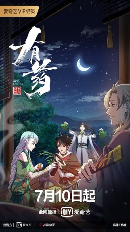 d8c54 you2byao The Summer 2020 Chinese Anime Lineup & Seasonal Guide