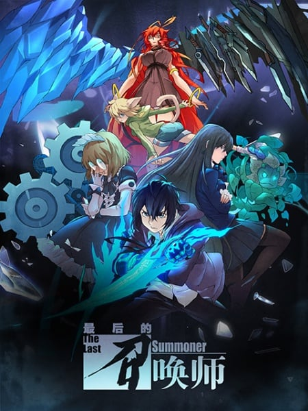 fdbc3 the last summoner chinese anime The Summer 2020 Chinese Anime Lineup & Seasonal Guide