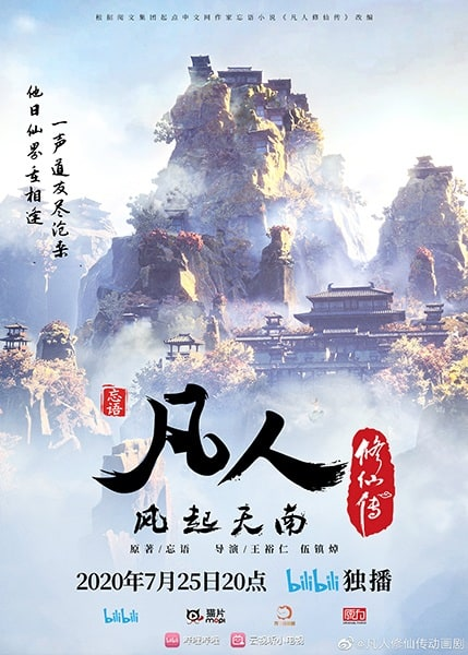 """55424 record of mortal cultivating to immortal anime release """"A Record of a Mortals Journey to Immortality"""" Chinese Anime Updates"""