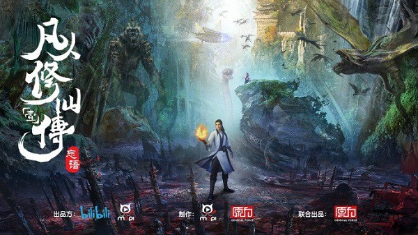 Mortals Journey to Immortality donghua