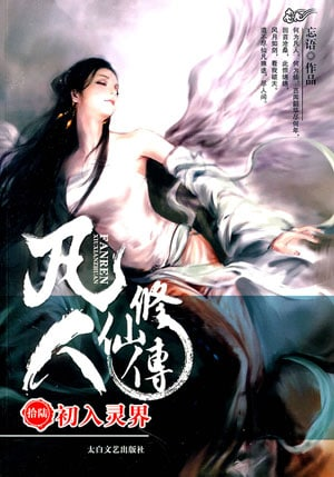 """b5a2a record of mortal cultivating to immortal novel """"A Record of a Mortals Journey to Immortality"""" Chinese Anime Updates"""