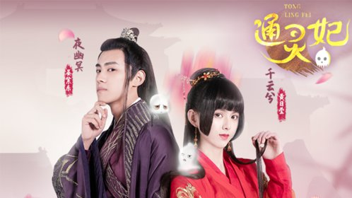 Psychic Princess live-action series