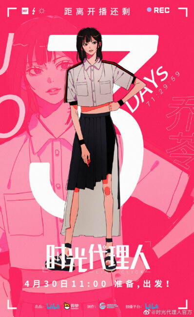 Time Agent anime countdown poster