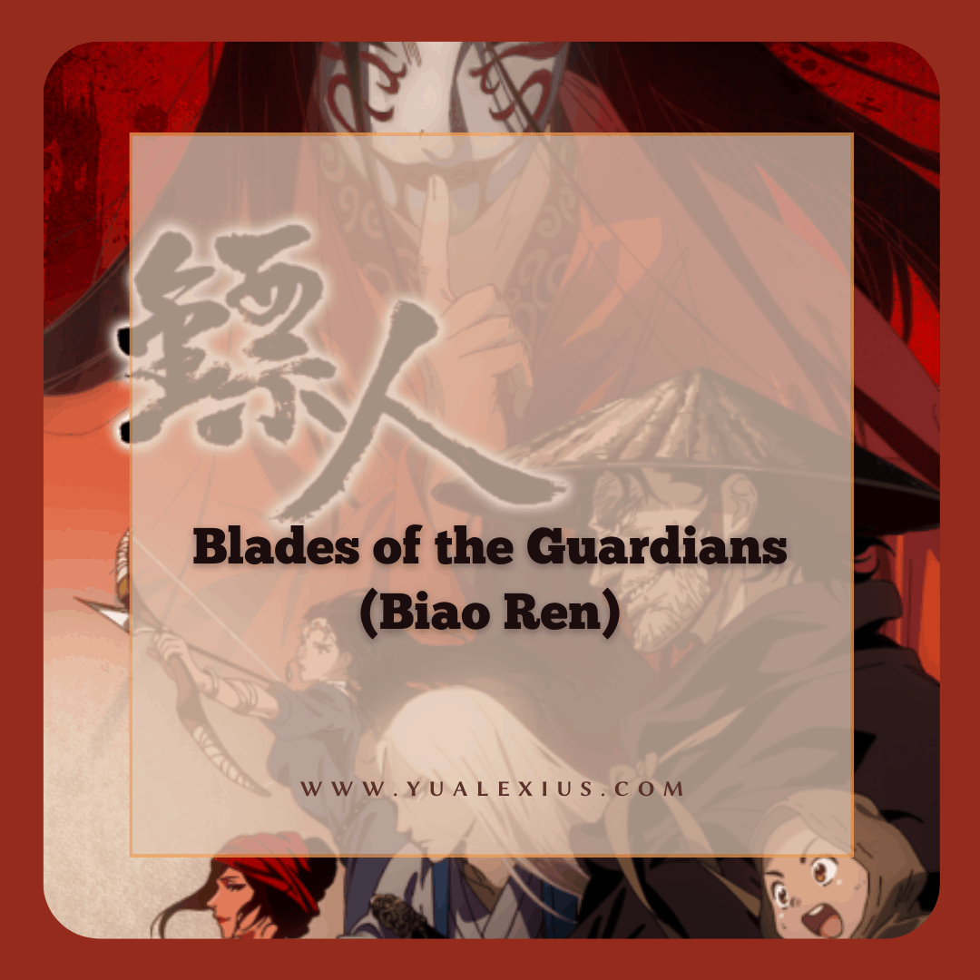 0001 15428841000 20210112 133555 0000 Biao Ren / Blades of the Guardians Chinese Anime Release & Updates