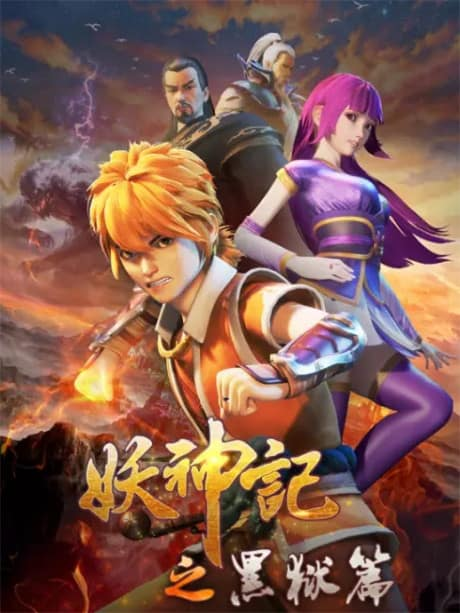 tales of demons and gods season 4 donghua