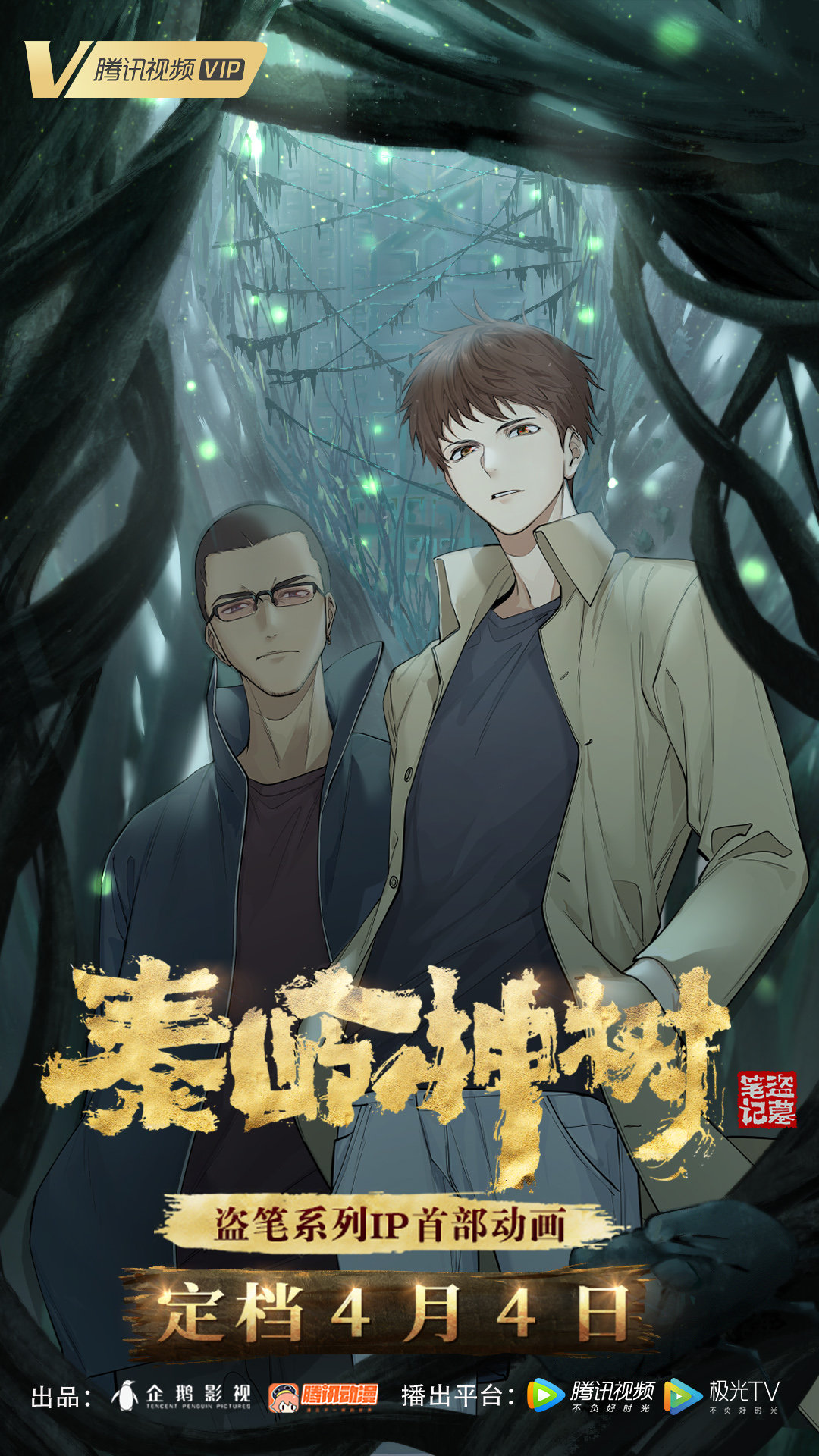 The Lost Tomb Qinling Sacred Tree anime 1