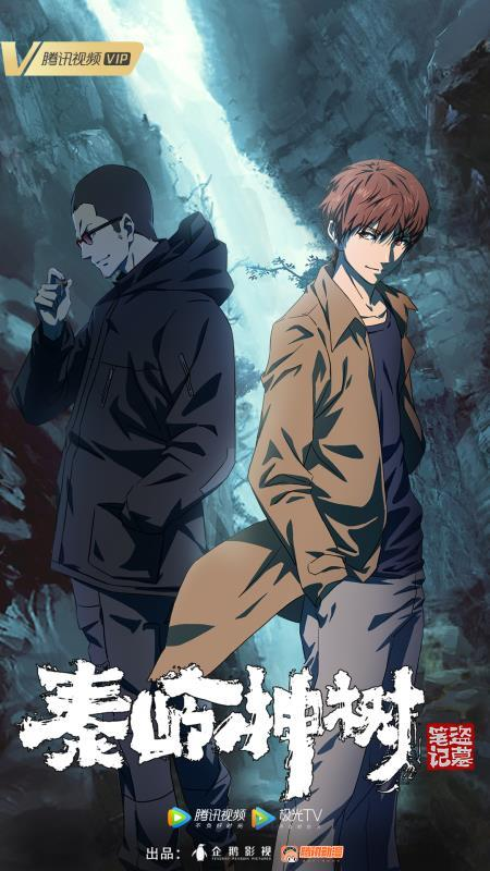 The Lost Tomb Qinling Sacred Tree anime 2