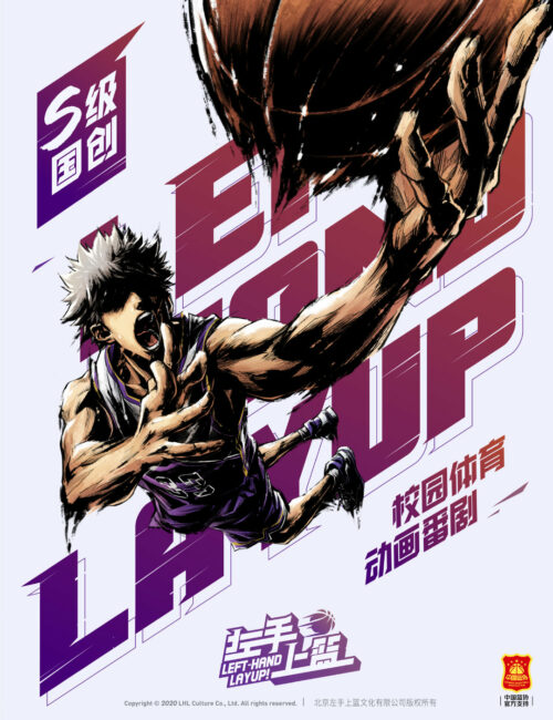 Left Hand Layup Promotional Images