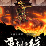 Chinese Anime Releases in May 2021 Rakshasa Street Season 2 Anime
