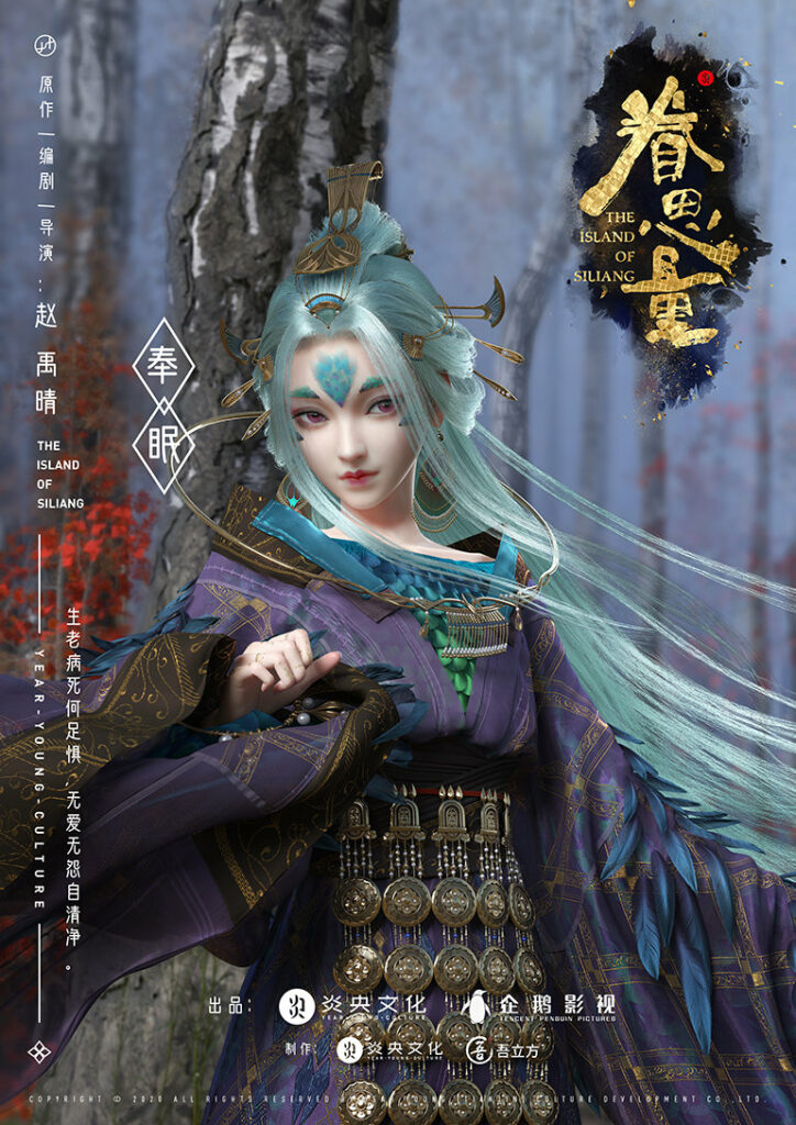 The Island of Siliang Character Feng Mian