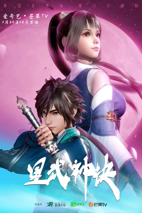 Chinese Anime like Martial Universe: Star Martial God Technique