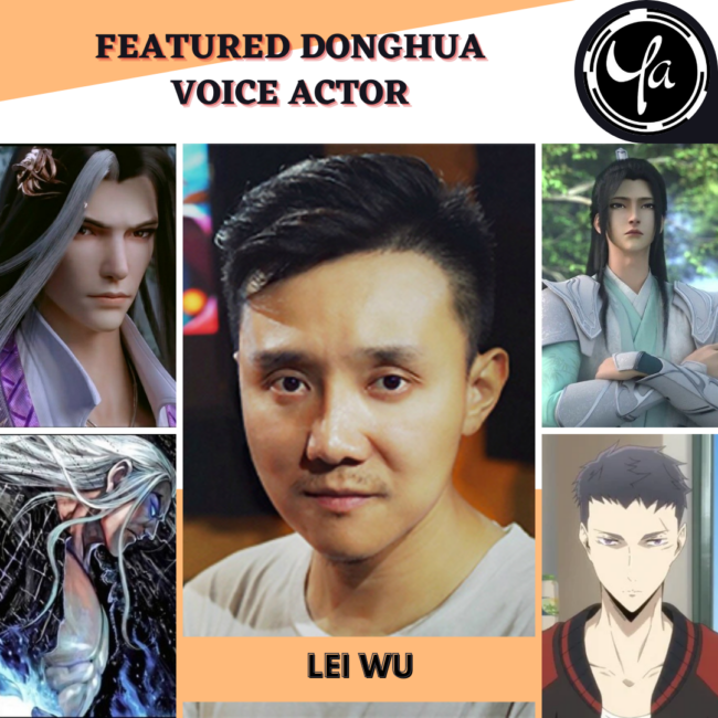donghua voice actor Lei Wu