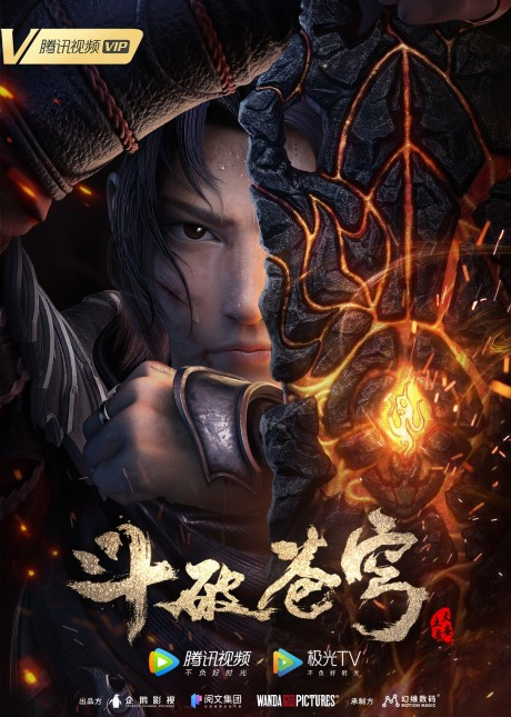 BTTH The 3 Year Agreement Popular Series Are Coming Back for Tencent Chinese Anime 2021-2022 Lineup