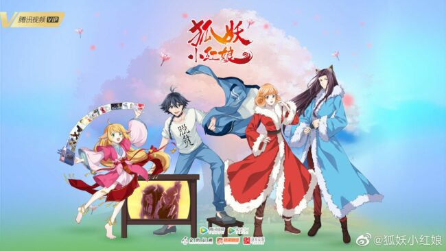 Fox Spirit Matcmaker Season 11 anime Popular Series Are Coming Back for Tencent Chinese Anime 2021-2022 Lineup