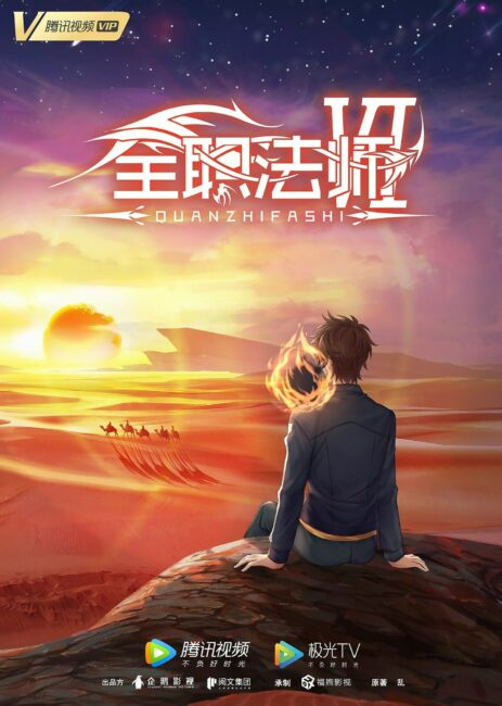 Full Time Magister Season 6 anime Popular Series Are Coming Back for Tencent Chinese Anime 2021-2022 Lineup