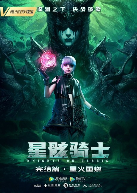 Knights on Debris Season 2 Popular Series Are Coming Back for Tencent Chinese Anime 2021-2022 Lineup