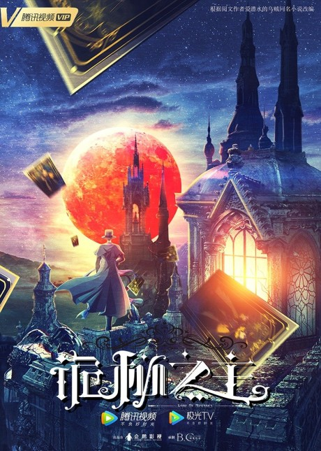 Lord of the Mysteries anime