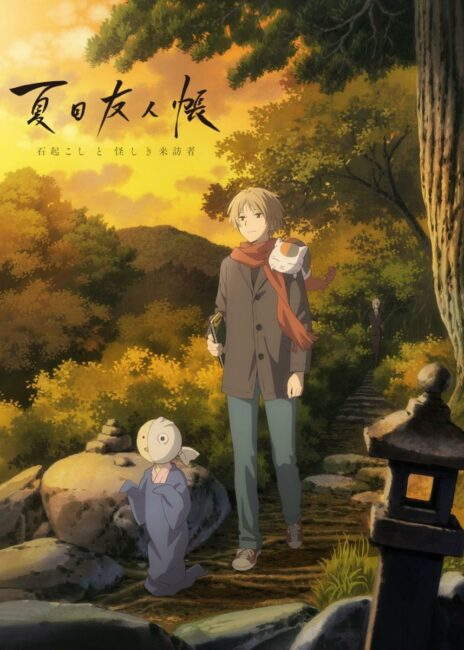 Natsumes Book of Friends The Waking Rock and the Strange Visitor Blu-ray & DVD