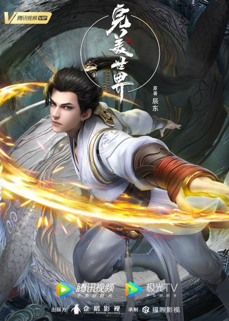 Perfect World Season 2 Popular Series Are Coming Back for Tencent Chinese Anime 2021-2022 Lineup