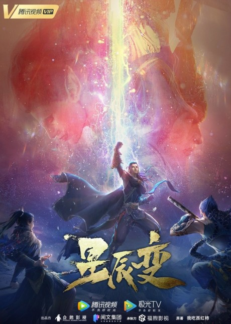 Stellar Transformations Season 4 Popular Series Are Coming Back for Tencent Chinese Anime 2021-2022 Lineup