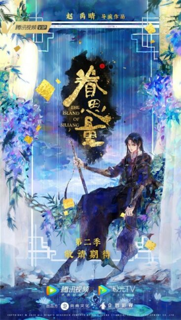 The Island of Siliang Season 2 Popular Series Are Coming Back for Tencent Chinese Anime 2021-2022 Lineup