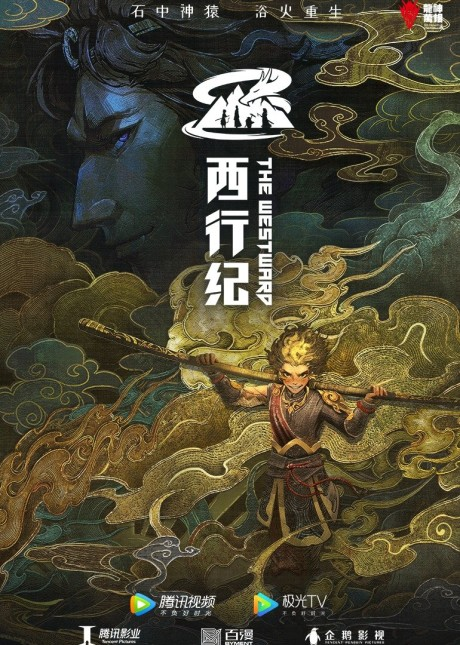 The Westward Season 4 Popular Series Are Coming Back for Tencent Chinese Anime 2021-2022 Lineup