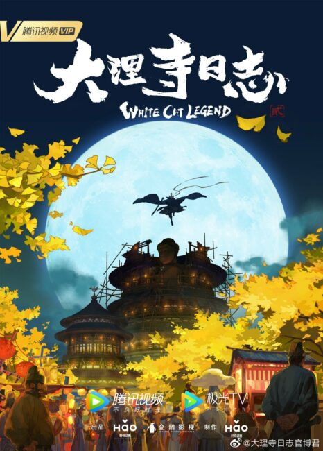 White Cat Legend Movie anime Popular Series Are Coming Back for Tencent Chinese Anime 2021-2022 Lineup