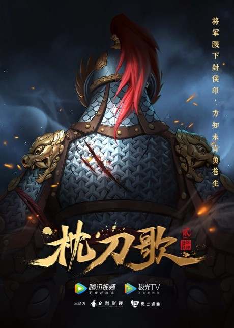Zhen Dao Ge 2 Popular Series Are Coming Back for Tencent Chinese Anime 2021-2022 Lineup