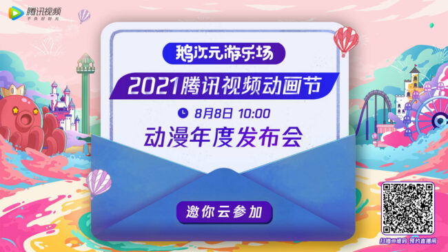 tencent anime 2021 conference Popular Series Are Coming Back for Tencent Chinese Anime 2021-2022 Lineup
