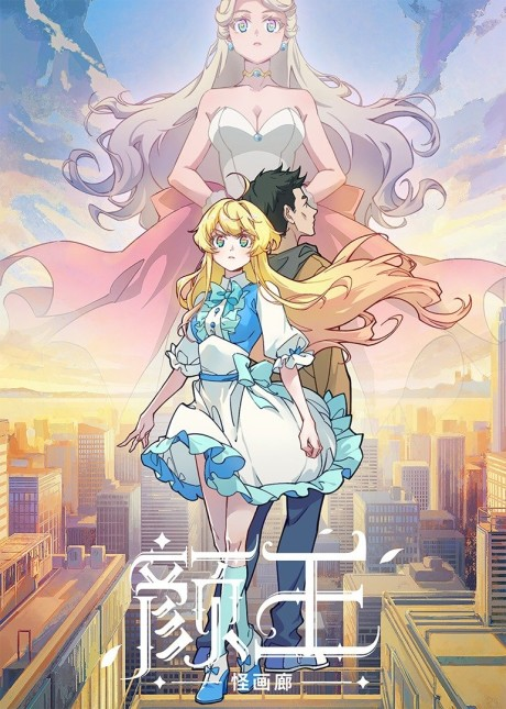 Chinese Anime Yan Wang Chinese Anime YAN WANG Overview, Release and Updates