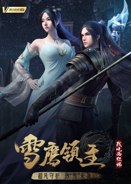 Snow Eagle Lord Season 3,  Photo Credit: Mili Pictures, Tencent Penguin Pictures