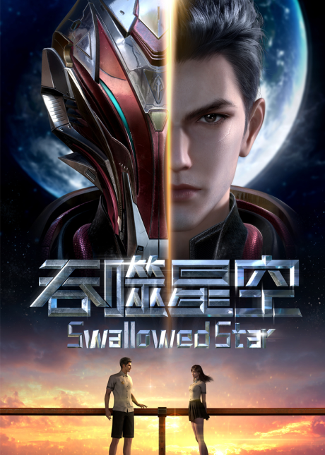 Swallowed Star Season 2 Key Visual,  Photo Credit: Sparkly Key Animation, Tencent Penguin Pictures