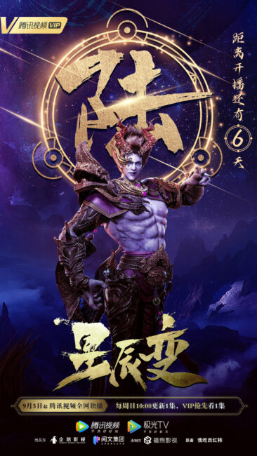 The Nine Demon Hall Master Master Stellar Transformations 1 Stellar Transformations (Xing Chen Bian) Donghua Season 3 – Announcement, Release, and Updates