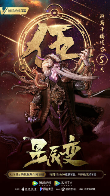 The Nine Demon Hall Master Master Stellar Transformations Stellar Transformations (Xing Chen Bian) Donghua Season 3 – Announcement, Release, and Updates
