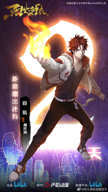 Drowning Sorrows in Raging Fire Anime Countdown 2 Drowning Sorrows in Raging Fire (Lie Huo Jiao Chou) Chinese Anime Updates