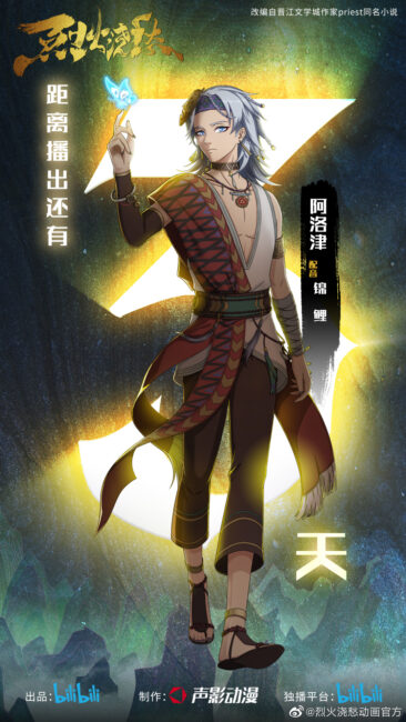 Drowning Sorrows in Raging Fire Countdown Poster Drowning Sorrows in Raging Fire (Lie Huo Jiao Chou) Chinese Anime Updates