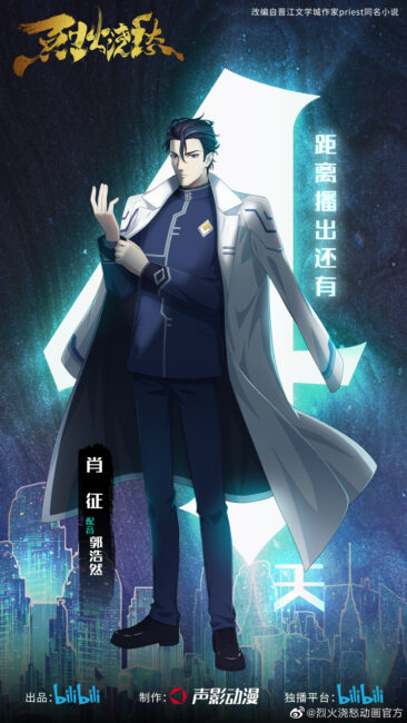 Drowning Sorrows in Raging Fire Countdown Poster 4 Drowning Sorrows in Raging Fire (Lie Huo Jiao Chou) Chinese Anime Updates